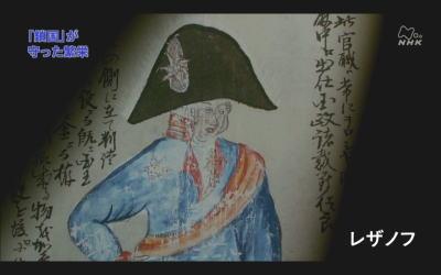 ロシアが日本を襲った「露寇事件」。この事件が幕末の動乱、引いては ...